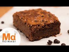 Μπράουνι σοκολάτας (brownie). Φτιάξτε υπέροχο μπράουνι σοκολάτας με τη δοκιμασμένη συνταγή μας! Ζουμερό, σοκολατένιο γλυκό που δεν αντιστέκεται κανείς. Tasty, Cakes, Cooking, Desserts, Food, Kitchen, Tailgate Desserts, Deserts, Cake Makers