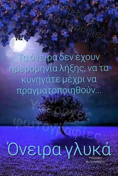 Greek Quotes, Good Night, Beautiful, Facebook, Reading, Happy, Cards, Ideas, Inspiring Sayings