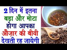 Clove Oil Makes Your Thing Harder Then An Iron Rod || How To Make & Use Clove Oil - YouTube