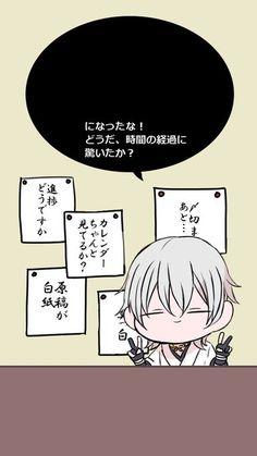 「#作業中のあるじを煽る近侍長谷部くん」と「#作業中のあるじを煽る近侍刀剣男子」とかで作っちゃった壁紙のまとめです。 Touken Ranbu, Katana, Wallpaper, Memes, Anime Characters, Backgrounds, Wallpapers, Meme