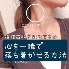 ちぃさんはInstagramを利用しています:「大阪北部の方大丈夫でしょうか? . . ダイエット関係ないですが、いてもたってもいられなくなって💦 何もできないのが歯痒すぎて、これだけ投稿させてください‼️ . . パニック障害や不安症や自律神経失調症などがある方もいらっしゃると思います。 . .…」 Fitness Diet, Yoga Fitness, Health Fitness, Face Exercises, Anatomy And Physiology, Psychiatry, Training Tips, Body Care, Health And Beauty