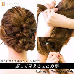 簡単なのに凝ってみえる!⠀ パーティーにも使えるアレンジをご紹介します♡⠀ ⠀ ⠀ Stylist @tatsuyadream1101 ⠀ Model @ayaaa0214 ⠀ ⠀ #locari #locari_hair #hair #hairart #hairstyles #hairarrange #hairideas #howtomake #hairoil #ロカリ #ロカリ動画 #ロカリヘア #ヘアアレンジ解説 #簡単ヘアアレンジ #ヘアアレンジレッスン #インスタ映え #時短アレンジ #セルフヘアアレンジ #三つ編み