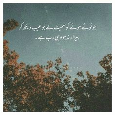Urdu Quotes With Images, Inspirational Quotes With Images, Islamic Love Quotes, Motivational Quotes, Love Poetry Urdu, Deep Poetry, Beautiful Quotes About Allah, Moon Quotes, Poetry Feelings