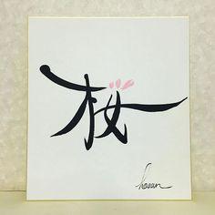 【tomoaki_houun】さんのInstagramをピンしています。 《こないだ筆ペンで書いたものを、ちゃんと墨と顔彩で書いてみたけど…、飾るにはまだ早いなぁ🤔  #書道 #日本習字 #習字 #習字教室 #墨 #漢字 #筆 #美文字 #デザイン書道 #書道アート #デザイン #shodo #japan #calligraphy #japanesecalligraphy #japanesefont #art #sumi #fude #design #cool #筆文字 #手書き #sakura #桜 #一字書》