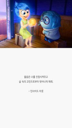Korean Text, Korean Words, Movie Quotes, Book Quotes, Prayer Poems, Korean Illustration, Korean Language Learning, Korean Quotes, Reading Practice