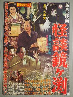 Japanese Film, Sunrise, Auction, Movies, Movie Posters, Films, Film Poster, Cinema, Movie