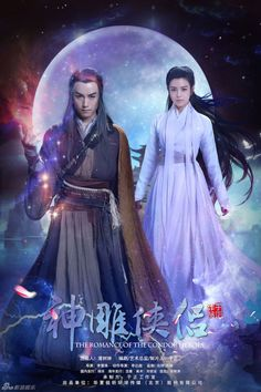 Romance of the Condor Heroes Poster