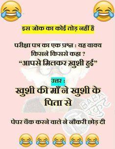 Funny Jokes In Hindi, Funny School Jokes, Coffee Jokes, Be Like Bro, Funky Quotes, English Jokes, Indian Jokes, Clean Jokes, Funny Picture Quotes