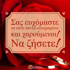Euxes Na Zisete Wedding Greetings, Perfect Word, Wish Quotes, Brighten Your Day, Love Words, Words Of Encouragement, Keep It Cleaner, As You Like, Good Day