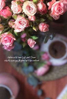الصبح Morning Love Quotes, Morning Images, Photo Quotes, Picture Quotes, Moon And Star Quotes, Beautiful Words, Beautiful Flowers, Wallpaper Qoutes, Proverbs Quotes