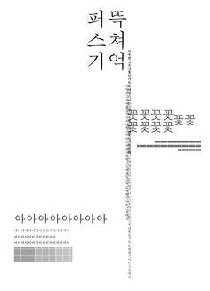 t212_HI_최정욱_w10_09