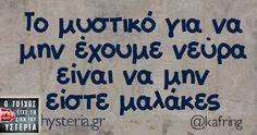 Το μυστικό για να Me Quotes, Funny Quotes, Funny Memes, Jokes, Funny Statuses, Greek Quotes, Out Loud, Some Fun, True Stories