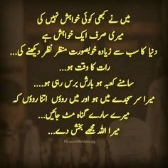 Islamic Library, Loneliness Quotes, Medina Mosque, Girls Mirror, Better Alone, Urdu Words, Quotes About Photography, Good People, Fake People
