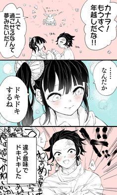 Imágenes random de Kimetsu no Yaiba - Tanjirou x Kanao Manga Art, Manga Anime, Anime Art, Anime Illustration, Fanfiction, Romance Comics, Latest Anime, Demon Slayer, Armin