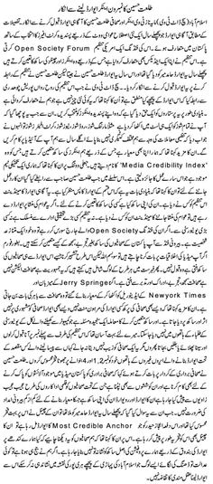 Talat Hussain refuse to Take No 1 Anchor Person Award