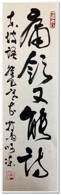 Chen Mu-Yu 陳牧雨   痛飲又能詩 東坡語 癸巳寒甚 牧雨呵凍