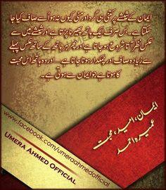 Durre Shahwar Novel By Umera Ahmed Epub