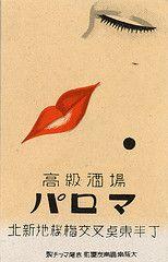Vintage Japanese matchbox labels