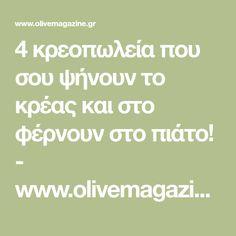 4 κρεοπωλεία που σου ψήνουν το κρέας και στο φέρνουν στο πιάτο! - www.olivemagazine.gr