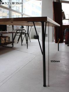 画像8: ≪鉄脚≫【黒皮仕様 カフェテーブル脚 55cm/ビス付/4本1セット】 (8)