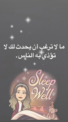 Cute Girl Poses, Cute Girls, Beach Cove, Snapchat Picture, Arabic Love Quotes, Love Words, Me Quotes, Flora, Guns