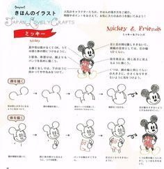 Ball Point Pen Disney Illustration 340 Designs Japanese