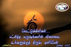 Bible Words, Bible Quotes, Bible Verses, Tamil Christian, Tamil Bible, Christian Wallpaper, Trust God, Word Of God, Restore
