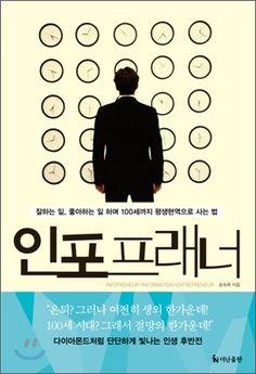 인포프래너: 정보를 파는 1인 기업가. 100세 시대, 평생현역으로 살아가는 법을 제시한다.   http://blog.naver.com/vaid/140158737618