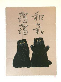 Cats in Art and Illustration: Tadashige Nishida - Cats and Calligraphy I Love Cats, Crazy Cats, Cool Cats, Chat Oriental, Black Cat Art, Black Cats, Asian Cat, Culture Art, Art Asiatique