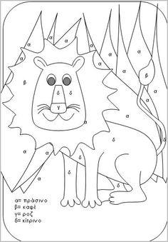 Ζωγράφισε το λιοντάρι με τα γράμματα αβγδ (μικρά). Στη δραστηριότητα αυτή το παιδί καλείται να παρατηρήσει και κατόπιν να χρωματίσει τις σημαδεμένες με μικρά γράμματα περιοχές οι οποίες αποτελούν το λιοντάρι βάση των οδηγιών ανα γράμμα και χρώμα που υπάρχει κάτω δεξιά , βοηθώντας το έτσι στην αυτοσυγκέντρωση και στην κατανόηση των γραμμάτων α,β,γ και δ. Κάντε κλικ στην εικόνα για να την εκτπώσετε. School Staff, Kindergarten, Kids Rugs, Mens Fashion, Education, Drawings, Decor, Moda Masculina, Man Fashion