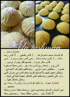 معمول بطحين Arabic Dessert, Arabic Sweets, Delicious Deserts, Yummy Food, Sweets Recipes, Cooking Recipes, Pie Recipes, Eid Sweets, Lebanese Desserts