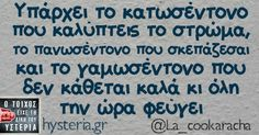 Funny Greek Quotes, Sarcastic Quotes, Funny Quotes, Funny Images, Funny Pictures, English Quotes, Just Kidding, True Words, Laugh Out Loud