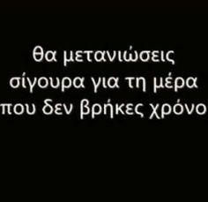 Love Quotes, Inspirational Quotes, Reality Of Life, Greek Words, Life Philosophy, Greek Quotes, Breakup, Meant To Be, Qoutes