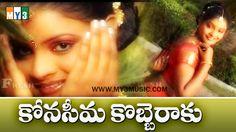 Janapada Geethalu - Konasima Kobharaku- Janapadalu   Latest Telugu Folk ...