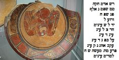 מט שפם גאלף, Mayan dish, Duisburg museum.