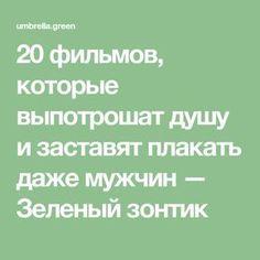 20 фильмов, которые выпотрошат душу и заставят плакать даже мужчин — Зеленый зонтик