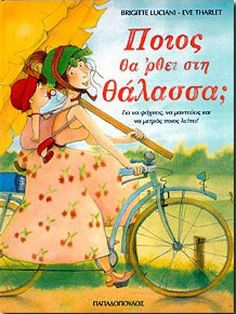 How Will We Get to the Beach? / Como iremos a la playa? (Michael Neugebauer Books (Paperback)) (English and Spanish Edition) Brigitte Luciani 0735820384 9780735820388 Roxanne is headed to the beach with a turtle, an umbrella, a bo Books To Read, My Books, Transportation Unit, Flannel Friday, Sr1, Mentor Texts, Beach Themes, Paperback Books, Story Time