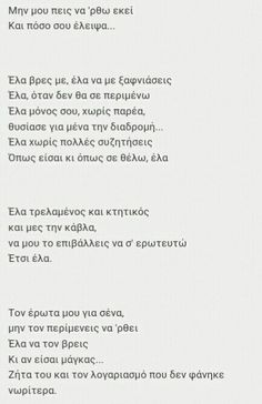 """Έτσι έλα."" . #Ρενέ Στυλιαρά Smart Quotes, Sad Love Quotes, Me Quotes, Greek Language, Quotes By Famous People, Greek Quotes, Word Porn, Wise Words, Poems"