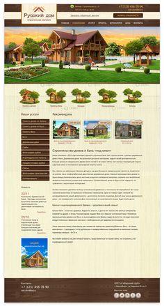 Макет сайта Загородное строительство по цене 6000 руб.