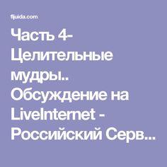 Часть 4- Целительные мудры.. Обсуждение на LiveInternet - Российский Сервис Онлайн-Дневников