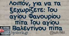 Greek Memes, Funny Greek Quotes, Sarcastic Quotes, Funny Quotes, General Quotes, English Quotes, Just Kidding, True Words, Just For Laughs