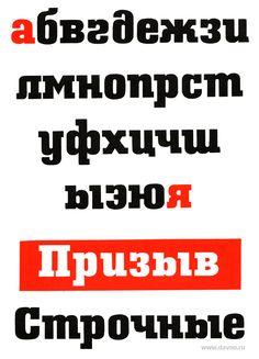Шрифт брусковый, широкий, прямой, жирного начертания (строчные буквы)