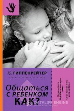 Общаться с ребенком. Как? - слушать аудиокнигу онлайн бесплатно Face, Faces, Facial