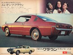 Toyota New Crown 1971 - - - Toyota Cars, Toyota Celica, Classic Japanese Cars, Classic Cars, Toyota Crown, Japanese Domestic Market, Car Brochure, Ad Car, Car Advertising