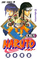 NARUTO―ナルト― 9巻 ネジとヒナタ