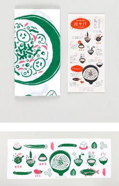 ある結婚式のプチプレゼントの「てぬぐい」をデザインしました。 新婦の出身である宮崎県の郷土料理「冷や汁」の材料と作り方を全面にデザインしました。 design : homesickdesign 2011年 photo by 大岩洋介