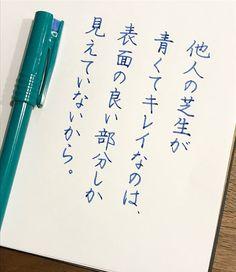 青くて綺麗な芝生を育てるには、必ず手をかける必要があると思います。 いいなー。羨ましいなー。と思うあの人も、見えないところで努力をしているんだと思うのです。 #どこかで #見かけた言葉 #名言 #しみる #心にしみる #2枚目は #動画です #綺麗つながり #レインボー #おもしろ荘 #みゆきさん #綺麗だ #あんだけ #綺麗いわれたら #気持ちいいんだろうな #書 #書道 #硬筆 #水性ペン #ボールペン #ボールペン字 #手書き #手書きツイート #手書きpost #手書きツイートしている人と繋がりたい #美文字 #美文字になりたい #calligraphy #japanesecalligraphy