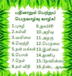 Tamil languages wishes Good Thoughts Quotes, Good Life Quotes, True Quotes, Rajinikanth Quotes, Tamil Motivational Quotes, Tamil Love Quotes, Inspirational Quotes, Proverb With Meaning, Life Coach Quotes
