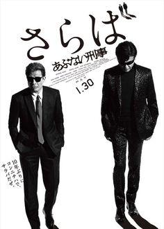 テレビドラマと映画の双方で人気を博してきた刑事アクション『あぶない刑事』シリーズの完結編。定年を目前にしたタカとユージの刑事コンビが、日本進出をもくろむ中南米マフィアを相手に壮絶な戦いを繰り広げる。