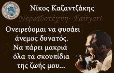 Νίκος Καζαντζάκης Love Others, Greek Quotes, Food For Thought, Strong Women, Picture Quotes, True Stories, Wise Words, Literature, Poems
